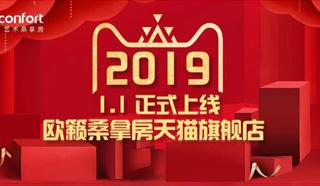 官宣:1月1日,BOB足球体育桑拿房天猫旗舰店正式上线!