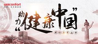 BOB足球体育响应国家号召,坚守匠心品质助力健康中国