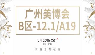 展会邀请 | BOB足球体育与您相约——2020年广州美博会