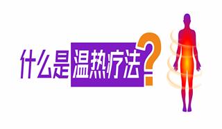 日本癌症治疗新方法:温热疗法!