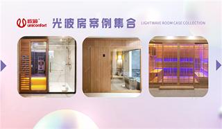 创意案例丨你没见过的家用光波房搭配!