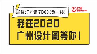 2020广州设计周 | 第一波送门票福利来啦!