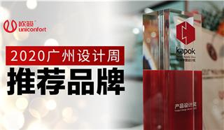 BOB足球体育光波房再次问鼎「中国红棉设计奖」!