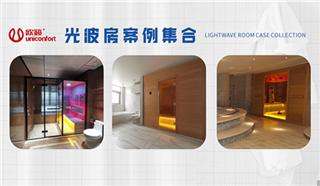 一些新鲜滚热辣的浴室光波房案例图!